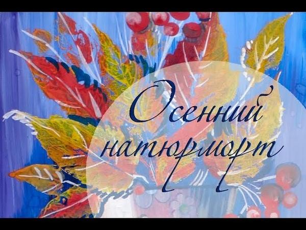 Букет осенних листьев как нарисовать натюрморт 🍁Гуашь🍁