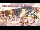 ДИВЕРСАНТЫ В БИТВЕ ЗА КАВКАЗ. Часть 3. Разведчики и парашютисты Черноморского флота