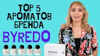 Обзор парфюмерии Byredo - Топ 5 ароматов. Отличие от подделок.