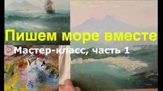 Морской пейзаж маслом  - Живопись по мотивам Айвазовского, часть 1 - Юрий Клапоух (2019)