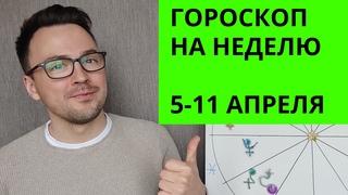 ГОРОСКОП НЕДЕЛЬНЫЙ ОБЗОР 5 - 11 АПРЕЛЯ ANATOLY KART