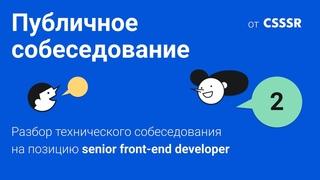 Разбор технического собеседования на позицию senior front-end developer. Часть 2.