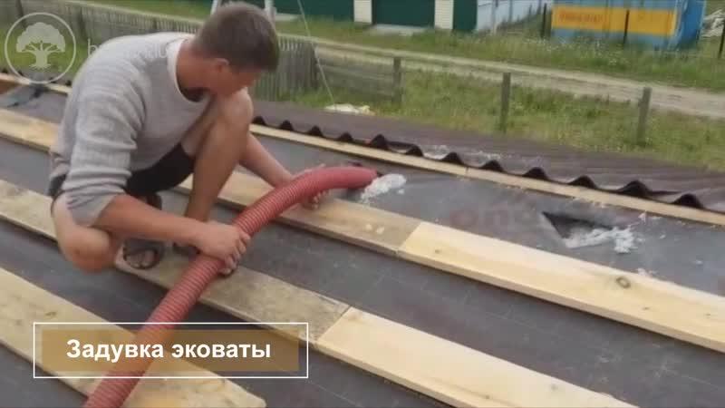 Задувка крыши ЭКОватой