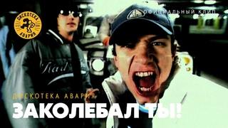 Дискотека Авария — Заколебал Ты! (Официальный клип, 2001) [HQ]