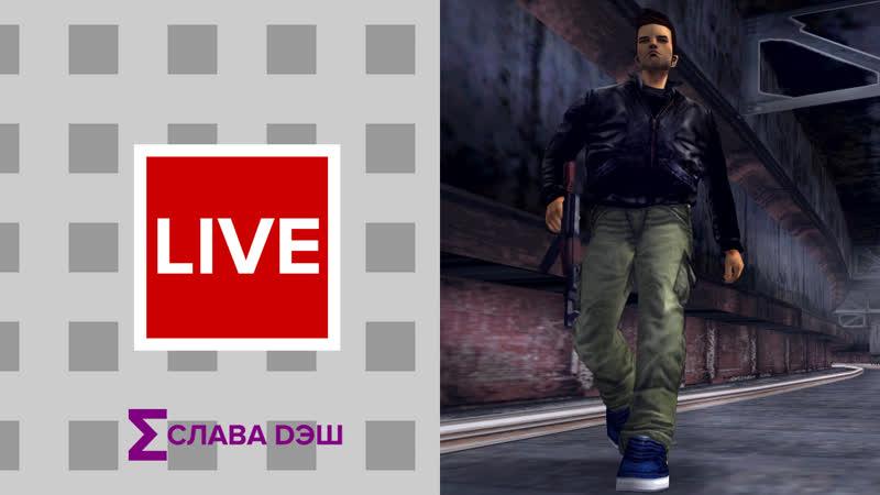Скрытые пакеты Портланд Прохождение Grand Theft Auto III на 100% LIVE