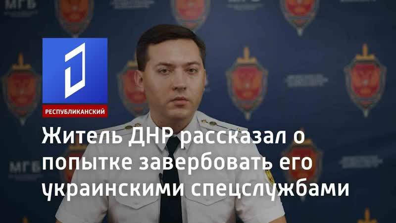 Житель ДНР рассказал о попытке завербовать его украинскими спецслужбами