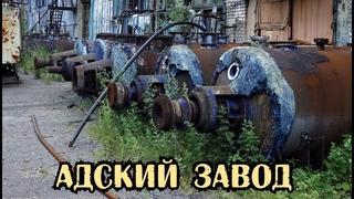 Что скрывает заброшенный химический завод ? Часть 2. Тут работал целый город пока не случилось это