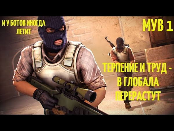 Мувик№2 Counter Strike: Global Offensive Нарезочка. Терпение и труд в глобала перерастут.