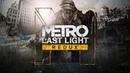 СтримMetroLastLight1 Прохождение Metro Last Light Redux. Часть 1. От Anders.Os.Games