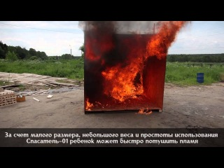 Дети тушат пожар огнетушителем Спасатель-01. Испытания МЧС