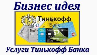Бизнес идея Услуги Тинькофф Банка