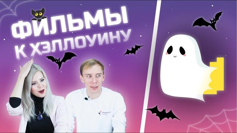 УГАДАЙ ФИЛЬМ по кадру фильмы к Хэллоуину