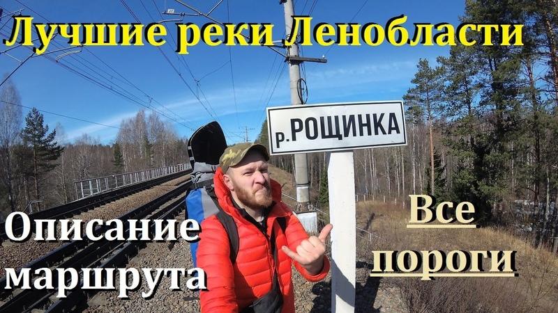 Сплав по реке Рощинка Все пороги Описание маршрута Лучшие реки Ленинградской области