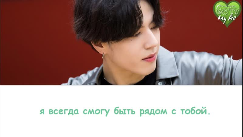 [GOT7] Yugyeom - I can do it, You can do it [рус.саб]
