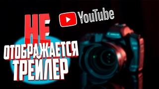 Почему на канале youtube не отображается трейлер