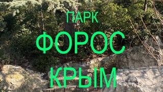 Крым, парк Форос 🛑 что происходит в парке  ч. 2 🛑 реальная съемка с места событий март 2021