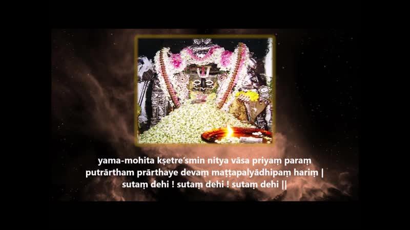Sri Putra Praptyashtakam ¦ Prayer to Lord Sri Narasimha to Beget a Son