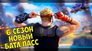 Сюжетный видеоролик «Кризис Эпицентра» и новый Боевой пропуск 6 сезона 2 главы Fortnite