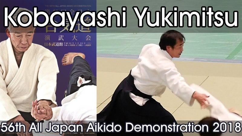 Aikikai Aikido - Kobayashi Yukimitsu Shihan - 56th All Japan Aikido Demonstration (2018)