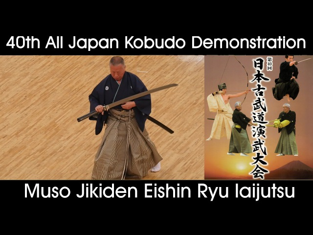 Muso Jikiden Eishin Ryu Iaijutsu 40th All Japan Kobudo Demonstration 2017 смотреть онлайн без регистрации