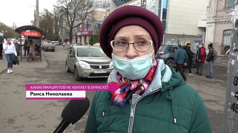 ТК Городской Опрос Каких маршрутов не хватает Брянску