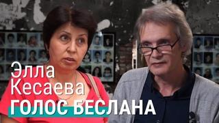 Элла Кесаева: Путин – палач Беслана | РЕАЛЬНЫЙ РАЗГОВОР