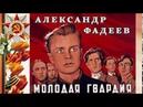 Александр Фадеев Молодая гвардия главы 01 04