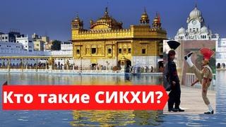 СИКХИ - КТО ОНИ? Индия, Амритсар - Золотой Храм и ШОУ НА ГРАНИЦЕ с Пакистаном