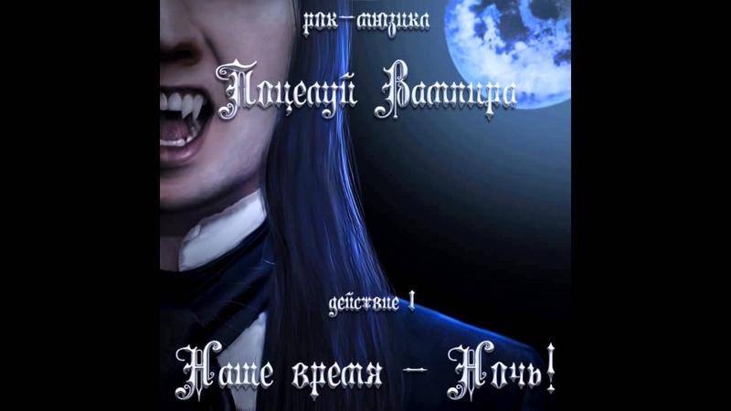 Рок Мюзикл Поцелуй Вампира Наше время Ночь Действие I 2014 Полный Альбом