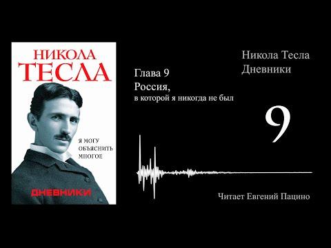 Никола Тесла Я могу объяснить многое 09