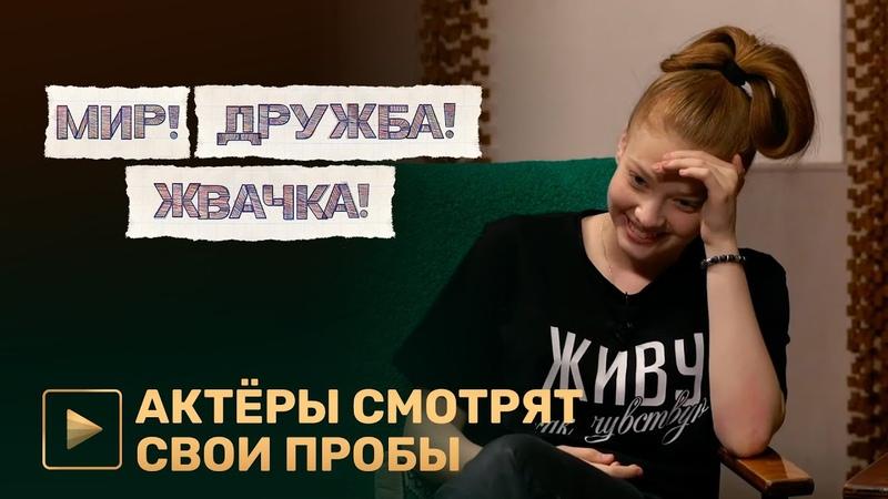 Актёры сериала МИР ДРУЖБА ЖВАЧКА смотрят свои пробы PREMIER