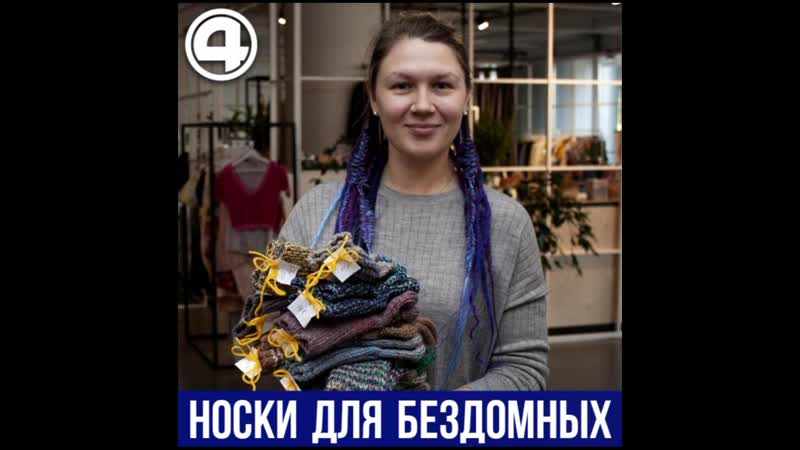 Носки для бездомных