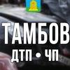 ТАМБОВ ДТП/ЧП/Подслушано у автомобилистов