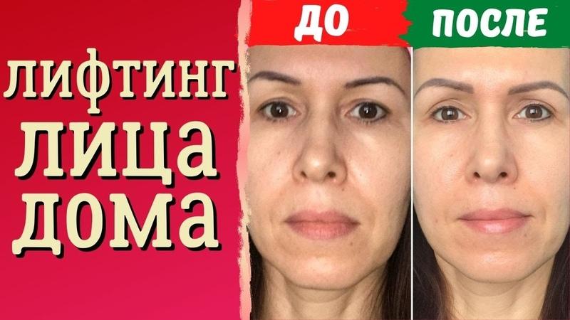 КАК ПОДТЯНУТЬ ЛИЦО В ДОМАШНИХ УСЛОВИЯХ Как подтянуть овал лица Лифтинг маска NuSkin