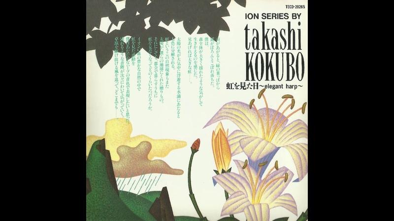 Takashi Kokubo 小久保隆 The Day I Saw The Rainbow 虹を見た日 ~ Elegant Harp ~ 1993 Full Album