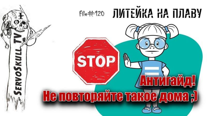 120 - ЛИТЕЙКА НА ПЛАВУ - Антигайд! Не повторяйте такое дома ;)