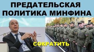 Вместо укрепления армии РФ, Минфин ее сокращает. Генерал Соболев о реальных угрозах и боеготовности.