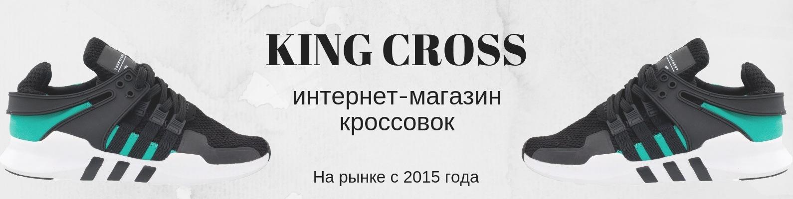 3772240e0509 KING CROSS. Интернет магазин кроссовок.   ВКонтакте
