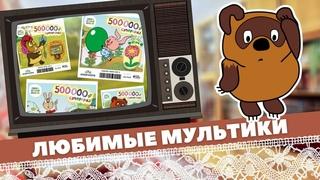 Любимые мультики, Винни Пух, Моментальная лотерея от Столото