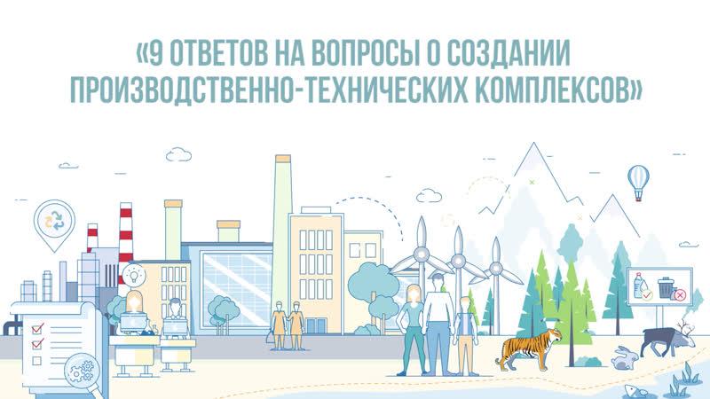 9 ответов на вопросы о создании ПТК Марадыковский