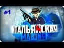 Будни в мафии! - SAMP (ADVANCE-RP)! 1