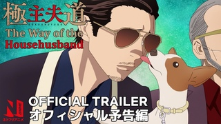 The Way of the Househusband | Trailer | Netflix Anime