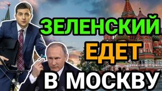 Дождались! Конец войны и мобилизации! Путин отводит войска от границ и пригласил Зеленского в Москву