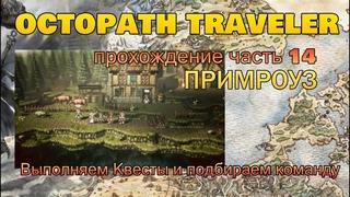 ВЫПОЛНЯЕМ КВЕСТЫ В ОКТОПАСЕ   Часть 14   Let's Play OCTOPATH TRAVELER Полное Прохождение