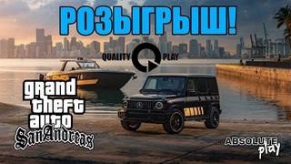 Розыгрыш в GTA SAMP Absolute RP | Quality Play