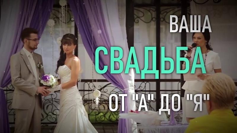 Ваша Свадьба от А до Я