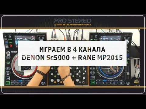 ИГРА В 4 КАНАЛА на DENON Dj Sc5000 Prime RANE MP2015