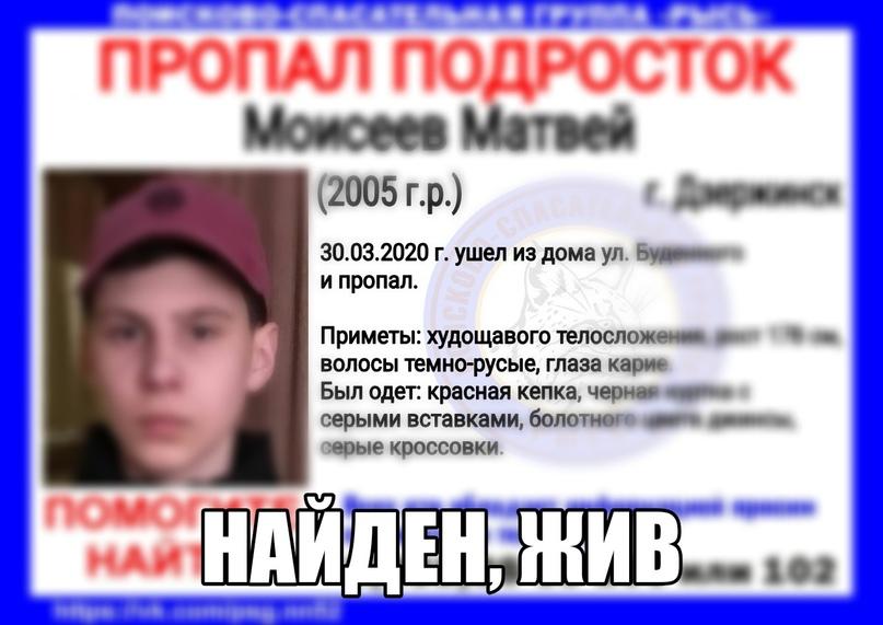 Моисеев Матвей, 2005 г.р. г.Дзержинск
