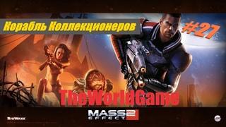 Прохождение Mass Effect 2 [#27] (Корабль Коллекционеров)