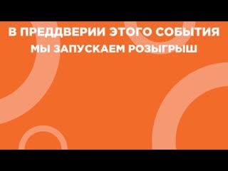 Участвуй в розыгрыше 20 призов к открытию Mybox в г. Псков!